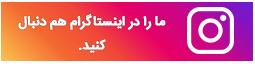 پیج اینستاگرام دکتر ناصر علیزاده