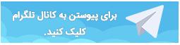 کانال تلگرام دکتر ناصر علیزاده